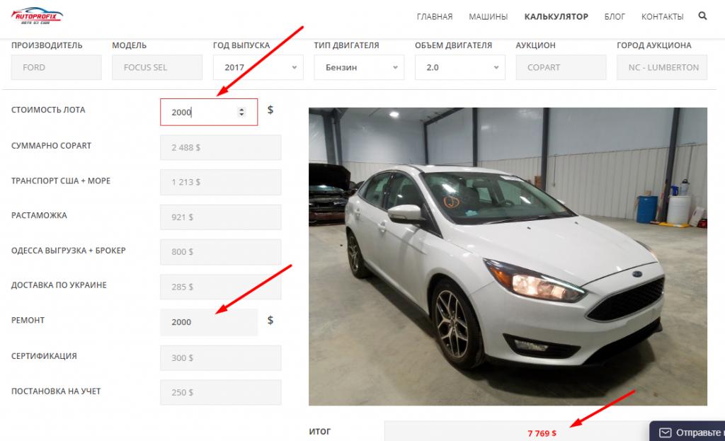 Autoprofix. Авто из США. Калькулятор
