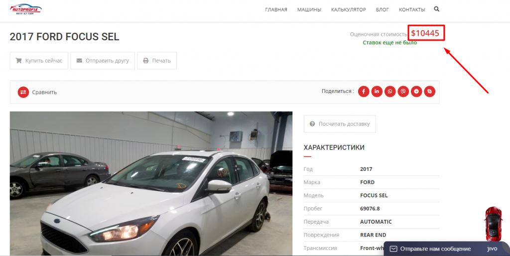 Autoprofix. Авто из США. Конкретная модель
