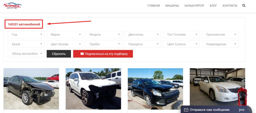 Autoprofix. Авто из США. Как выбрать