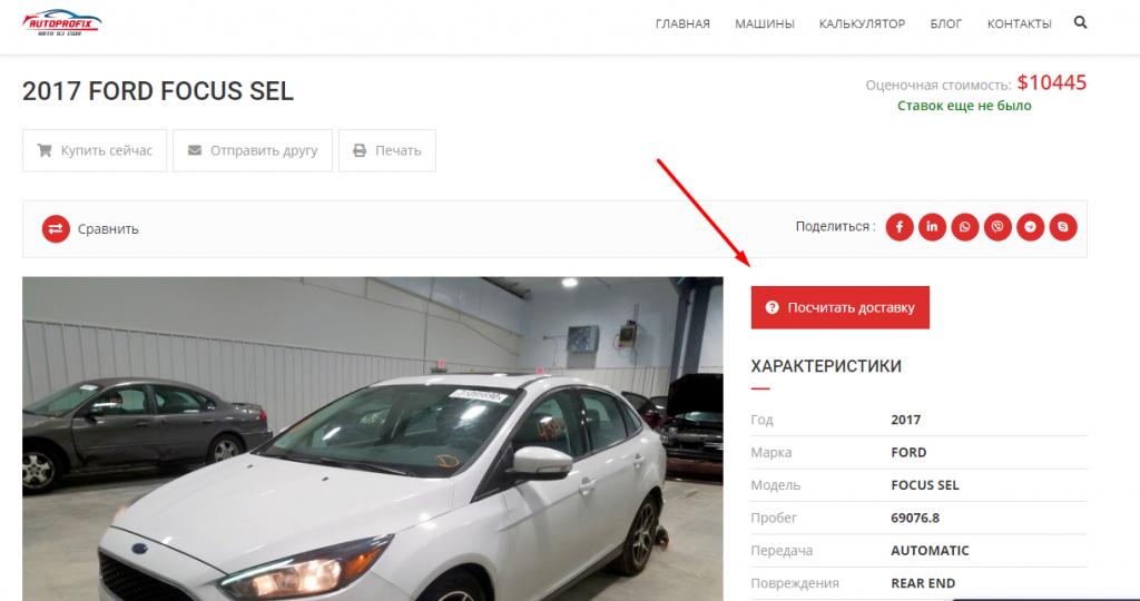 Autoprofix. Авто из США. Подсчитать доставку